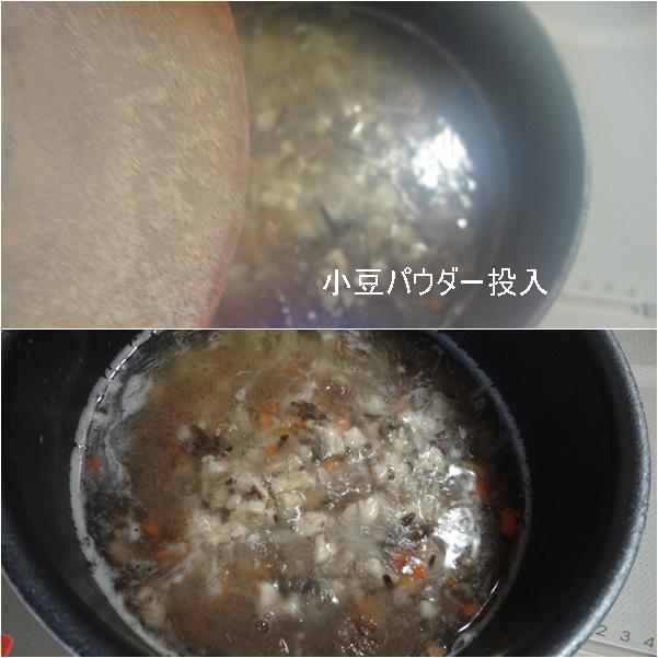 小豆粉投入