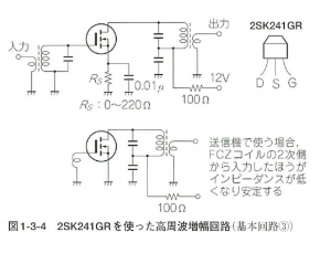 2sk241 rf rx amp 23432