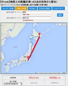 distance 23432423423
