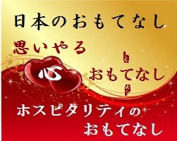 おもてなし日本とホスピタリティの心11