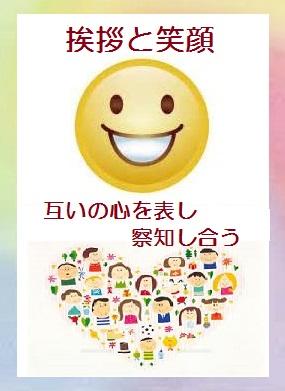挨拶時の笑顔1
