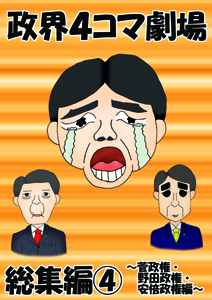 政界4コマ劇場総集編4 ~菅政権・野田政権・安倍政権編~