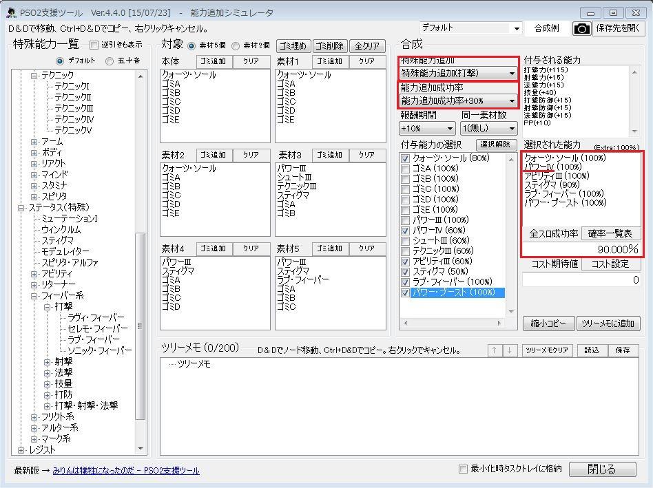 20150725-光戦ナックル6s