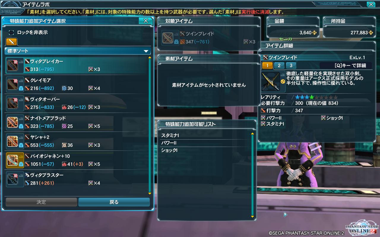 pso20150727_015503_000.png