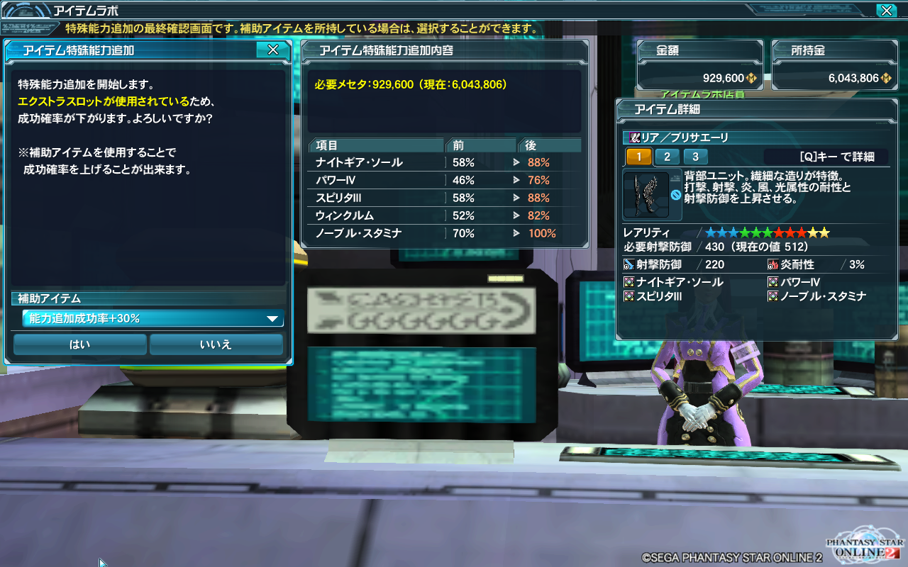 pso20150730_225224_016.png