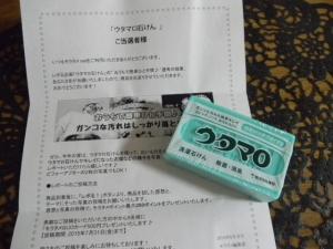 ウタマロ石けん1