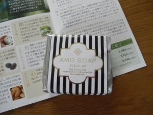 AMO SOAP後日談2