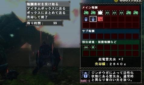 雷狼竜HR2
