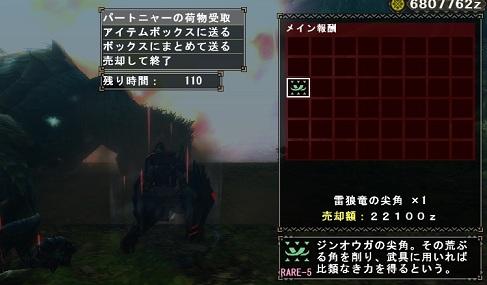 雷狼竜HR3
