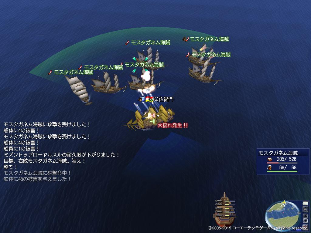 モスタガネム戦