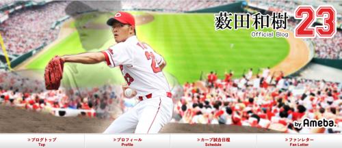 【カープ】薮田がAmebaでブログ開設