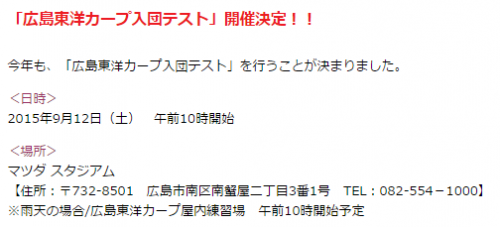 【カープ】入団テスト要項発表 9月12日に実施
