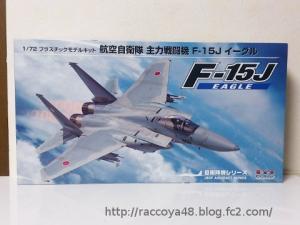 プラッツ「航空自衛隊主力戦闘機F-15Jイーグル」