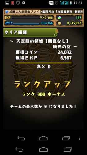 ランク300到達!