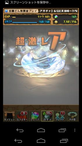 星雲神ヌト様来た(゜▽゜)