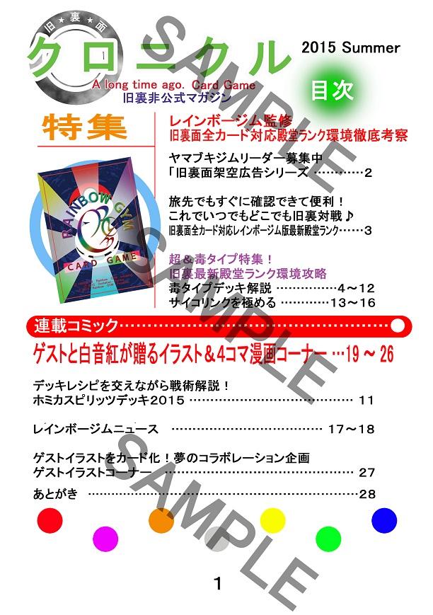 01クロニクル夏もくじのコピー02