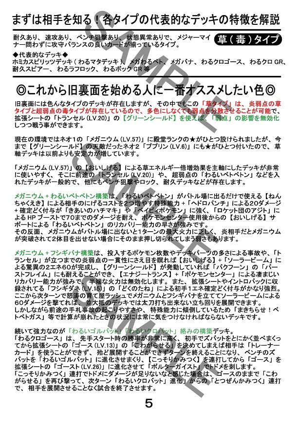 05草解説のコピー