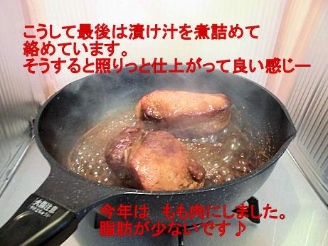 もも肉2本