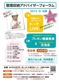 フォーラム2015IN札幌