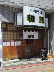 【新店】中華そば 和輝-1