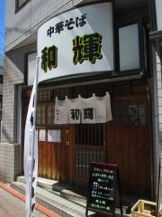 【新店】中華そば 和輝-2