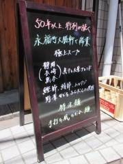 【新店】中華そば 和輝-3