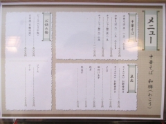 【新店】中華そば 和輝-9