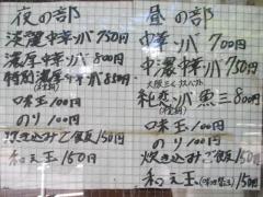 中華ソバ 伊吹【八弐】-11