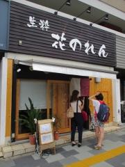 【新店】生粋 花のれんー1
