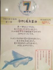 麺と心 7【壱弐】-2