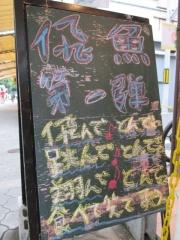 麺と心 7【壱弐】-7