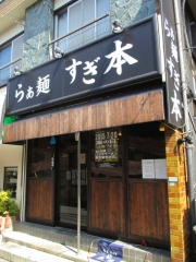 麺処 晴【弐拾】-2