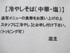 麺処 晴【弐拾】-4