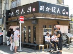 麺処 ほん田【壱弐】-1