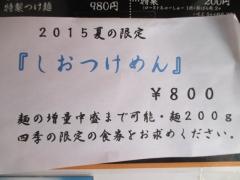 麺処 ほん田【壱弐】-3