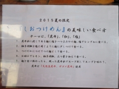 麺処 ほん田【壱弐】-10
