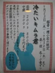 豚骨一燈【七】-2
