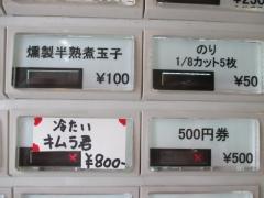豚骨一燈【七】-4