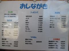 東京らぁめん ちよだ【四】-2
