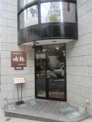 創作麺工房 鳴龍【弐】-1