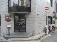 創作麺工房 鳴龍【弐】-13