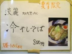 洛二神【壱拾】-2