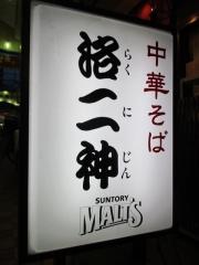 洛二神【壱拾】-9