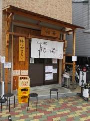らーめん専門 和海【壱六】-1