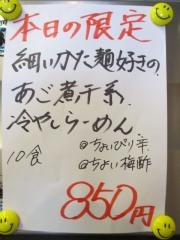 らーめん専門 和海【壱六】-2