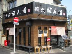 麺処 ほん田【壱参】-1