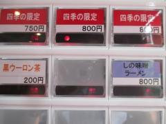 麺処 ほん田【壱参】-2