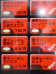 めんや天夢-7