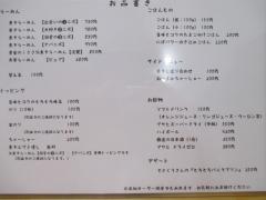 めんや天夢-20