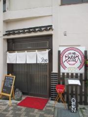 【新店】拉麺 うえ竹-1